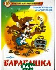 Книга Самовар Барабашка (+ аудиокнига CD)