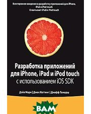 Книга Вильямс Разработка приложений для iPhone, iPad и iPod touch с использованием iOS SDK