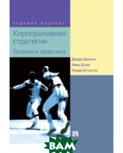 Вильямс Корпоративная стратегия: теория и практика .7-е издание / Exploring corporate strategy