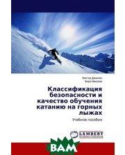 Книга LAP Lambert Academic Publishing Классификация безопасности и качество обучения катанию на горных лыжах
