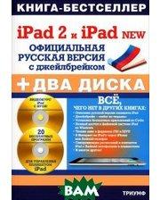 Книга iPad 2 и iPad 2 NEW. Официциальная русская версия с джейлбрейком. (+ 2 CD-ROM)