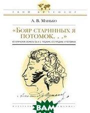 Просвещение Бояр старинных я потомок Исторические сюжеты об А. С. Пушкине, его предках и потомках