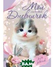 ЦЕНТРПОЛИГРАФ Мой личный дневничок. Котенок с бантиком