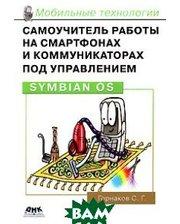 Книга ДМК Самоучитель работы на смартфонах и коммуникаторах под управлением Symbian OS