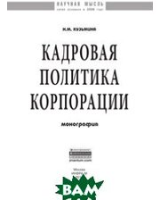 ИНФРА-М Кадровая политика корпорации. Монография