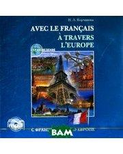 Книга КАРО Avec le Francais a Travers l`Europe / С французским по Европе (аудиокнига MP3)