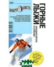 Книга Вокруг света Горные лыжи. Западная Европа и Словения. Путеводитель