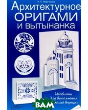 Книжный клуб `Клуб семейного досуга`. Белгород Архитектурное оригами и вытынанка
