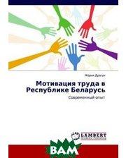 LAP Lambert Academic Publishing Мотивация труда в Республике Беларусь