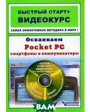 Книга Технический бестселлер, Триумф Осваиваем Pocket PC, смартфоны и коммуникаторы (+ CD-ROM)