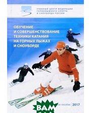 Книга Обучение и совершенствование техники катания на горных лыжах и сноуборде