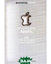 ПОПУРРИ За кулисами Apple, iЛИ тайная жизнь Стива Джобса