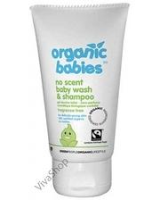 GreenPeople Baby W&S Гель для душа и Шампунь для новорожденных без запаха Органик Алое Вера 150 мл