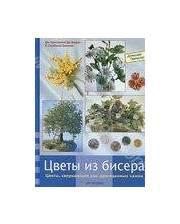 Книга ДТ: Цветы из бисера, автор цена, купить по интернету в книжном супермаркете Мои покупки.