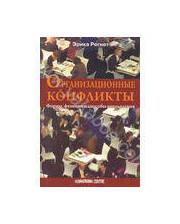 Организационные конфликты. Формы, функции и способы преодоления 403310