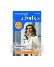 Эксмо Надежда Копытина. Хочу попасть в Forbes. Путь к миллиарду Надежды Копытиной
