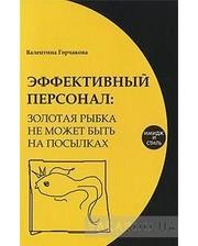 ФЕНИКС Валентина Горчакова. Эффективный персонал. Золотая рыбка не может быть на посылках