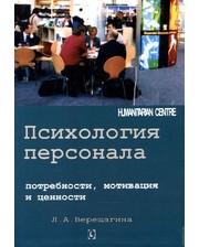Гуманитарный центр Лада Верещагина. Психология персонала. Потребности, мотивация и ценности