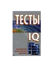Тесты IQ для профориентации, воспитательной работы, подбора кадров 290929