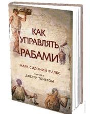 Олимп-бизнес Марк Сидоний Фалкс,Джерри Тонер. Как управлять рабами