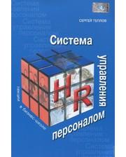 ГЕНЕЗА Сергей Теплов. Система управления персоналом