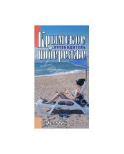 Крымское побережье путеводитель