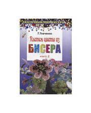 Плетем цветы из бисера.  Книга 2 цены, где купить, отзывы, обзор, характеристики, описание, видео, аксессуары...