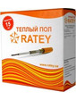 Теплый пол Ratey 1,75кВт (Ратей) секция 117м - до 17,5м