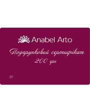 Anabel-Arto Подарочный сертификат 200 грн
