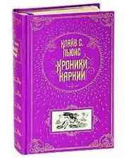 Купить книгу Хроники Нарнии: Покоритель Зари .