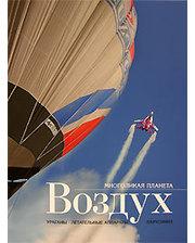 Books.Ru - Книги: Воздух купить цена, заказ, оптом, отзывы...