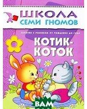 Мозаика-Синтез Котик-коток. Занятия с ребенком от рождения до года