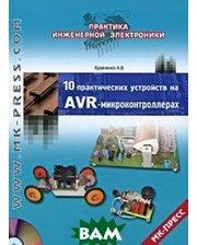 КОРОНА принт 10 практических устройств на AVR-микроконтроллерах. 2