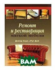 Альбом Ремонт и реставрация мягкой мебели