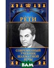 Эксмо Рихард Рети. Современный учебник шахматной игры