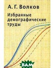 Высшая Школа Экономики (Государственный Университе А. Г. Волков. Избранные демографические труды