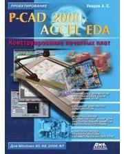ДМК-пресс P-CAD 2000, ACCEL EDA. Конструирование печатных плат.