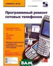 Солон-Пресс Программный ремонт сотовых телефонов