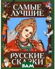 Эксмо Самые лучшие русские сказки.