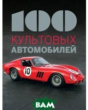 Эксмо 100 культовых автомобилей