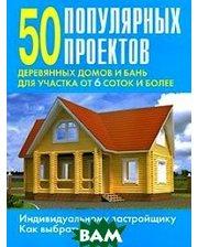 Оникс 50 популярных проектов деревянных домов и бань для участка от 6 соток и более