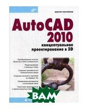 BHV AutoCAD 2010: концептуальное проектирование в 3D. Серия: Мастер