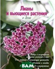 Эксмо Лианы и вьющиеся растения в доме