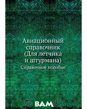 Книга по Требованию Авиационный справочник. (Для летчика и штурмана)