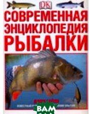 АСТ Современная энциклопедия рыбалки