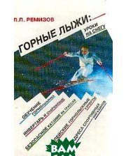 Книга Профиздат Горные лыжи. Уроки на снегу