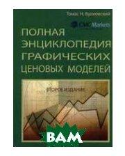 SmartBook Полная энциклопедия графических ценовых моделей.