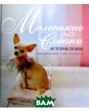 АСТ Маленькие собаки. История любви