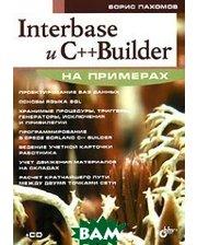 БХВ - Санкт-Петербург Interbase и С++Builder на примерах ( +CD-ROM )
