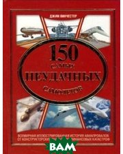 АСТ 150 самых неудачных самолетов